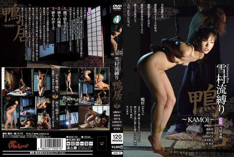 [AKHO-101] 雪村流縛り 鴨居 KAMOI 原希美 山本美和子 Azusa Nagasawa Big Tits Tied