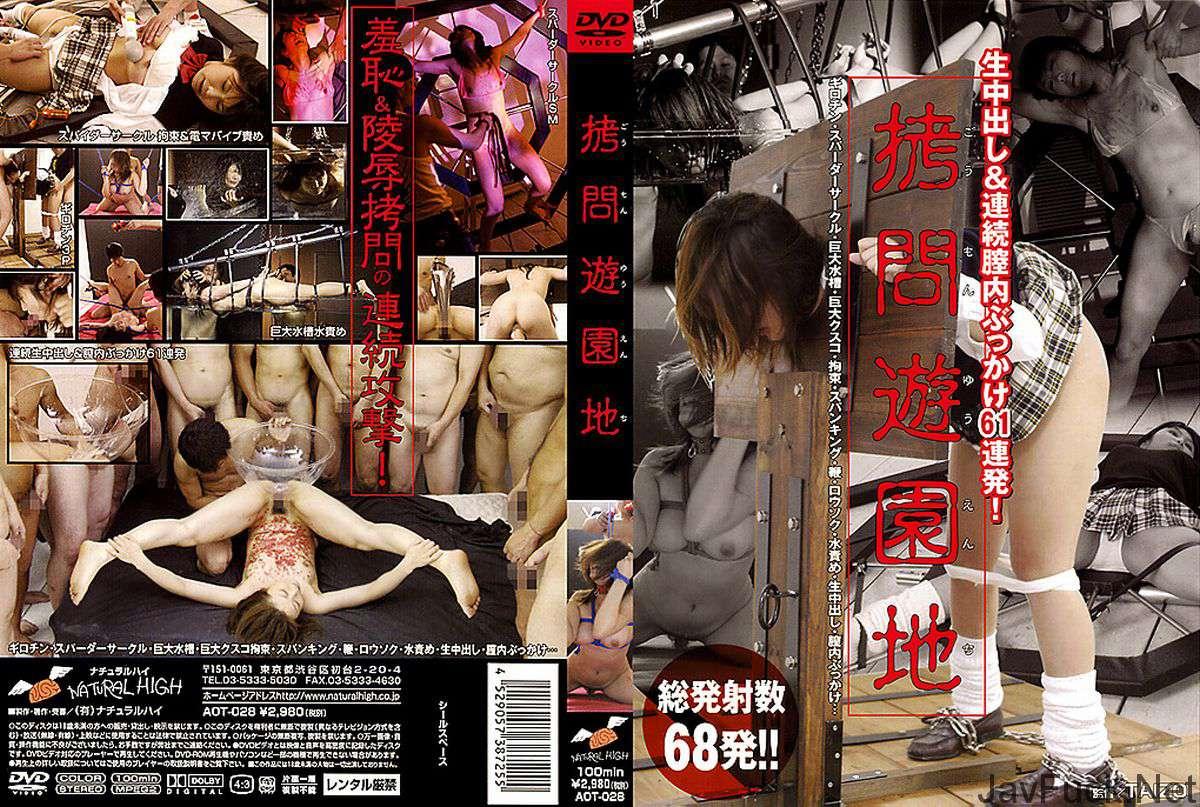 [AOT-028] 拷問遊園地 TAIZO 監禁・拘束 Rape ナチュラルハイ Cum