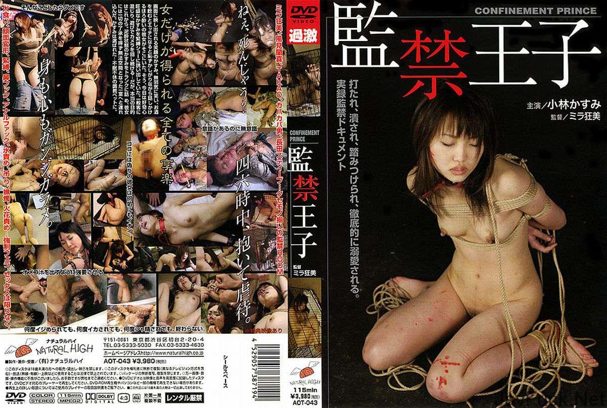 [AOT-043] 監禁王子 鼻フック 2006/04/06 SM