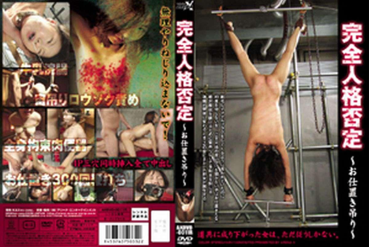 [AXDVD-0011R] 完全人格否定 お仕置き吊り ARENA X アリーナ・エンターテインメント 2008/05/25 SM