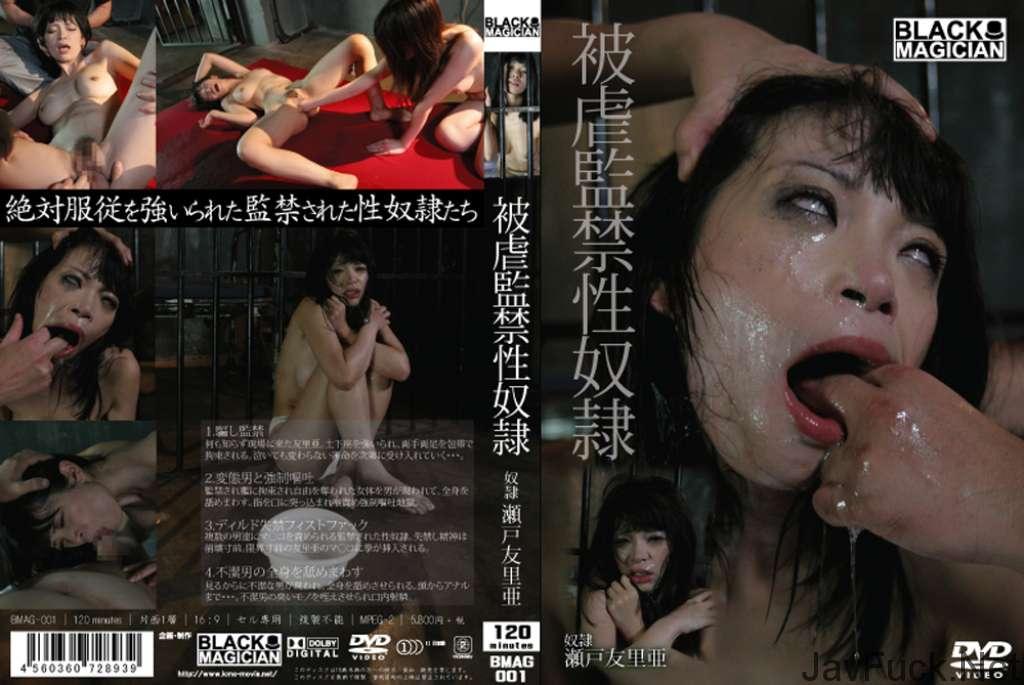 [BMAG-001] 被虐監禁性奴隷 瀬戸友里亜 Captivity レイプ SM Fist KMC 巨乳