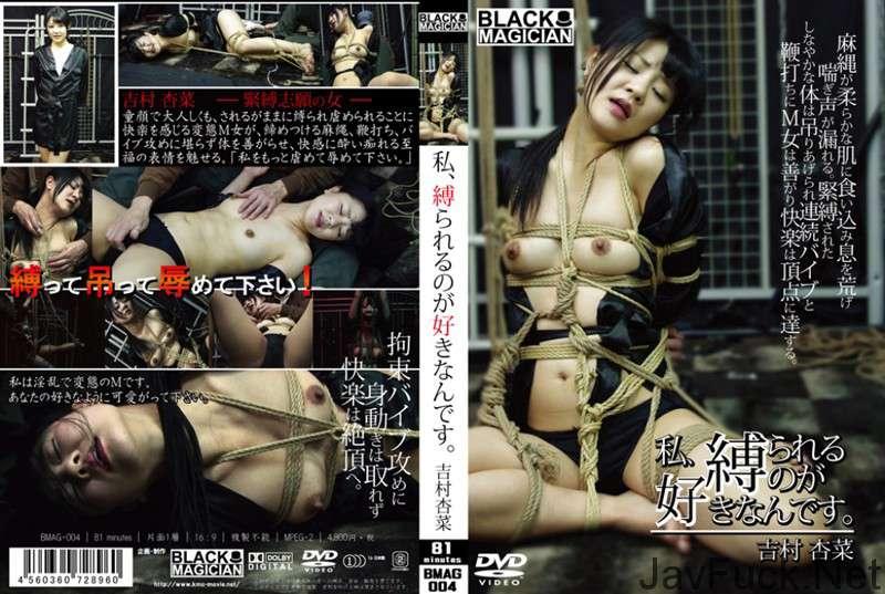 [BMAG-004] 私、縛られるのが好きなんです 。吉村杏菜 SM 81分 KMC Anna Yoshimura