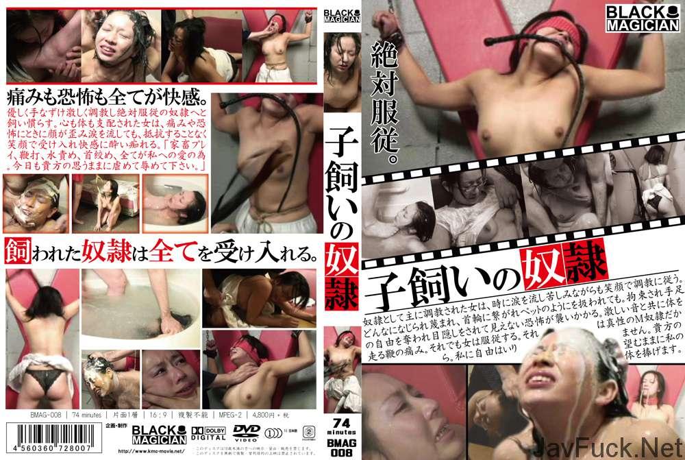 [BMAG-008] 子飼いの奴隷 SM 2014/08/10
