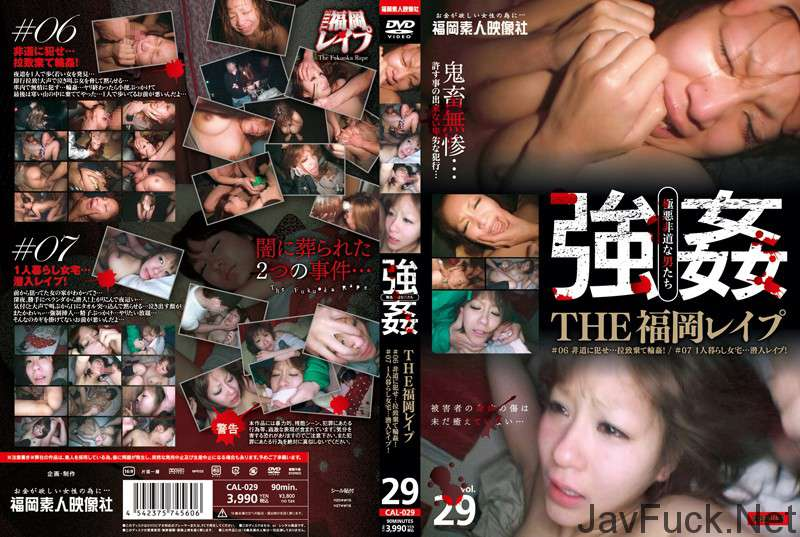 [CAL-029] THE福岡レイプ 監禁・拘束 輪姦・凌辱 福岡素人映像社 フェラ・手コキ
