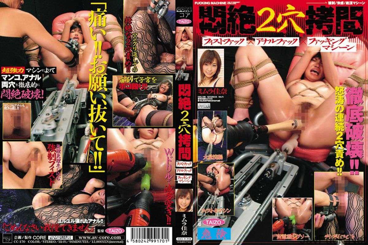 [CC-170] 悶絶2穴拷問 ミムラ佳奈 アナル 2009/01/01 90分