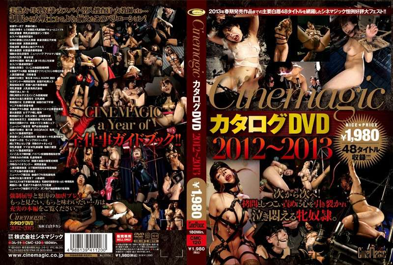 [CMC-120] Cinemagic カタログDVD 2012〜2... Omnibus SM Lesbian 総集編 Restraint シネマジック