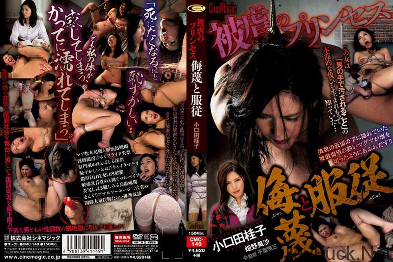 [CMC-149] 被虐のプリンセス 侮蔑と服従 Squirting 調教 Tall Tied Torture 浣腸 Enema