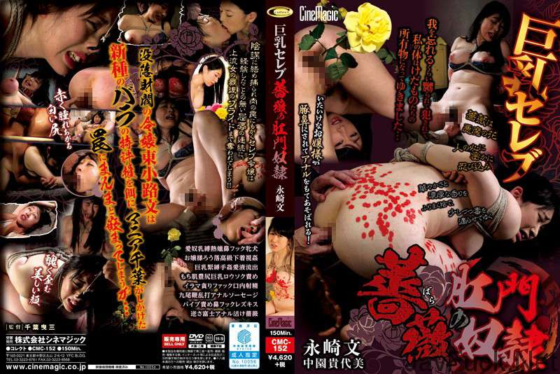 [CMC-152] 巨乳セレブ薔薇の肛門奴隷 Semen レズ 凌辱 SM Big Tits Anal Irama