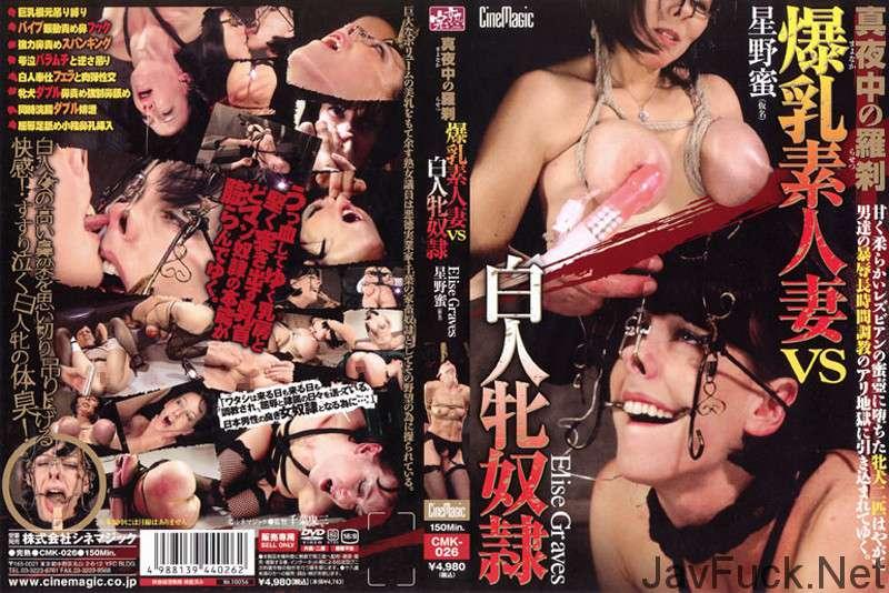 [CMK-026] 真夜中の羅刹 爆乳素人妻 VS 白人牝奴隷 2012/07/01 凌辱 シネマジック Torture 他 Rape