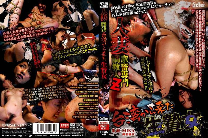[CMK-031] 人妻家畜専門調教人Z 台湾から来た生贄女 Enema 縛り 凌辱 2014/04/19 Torture