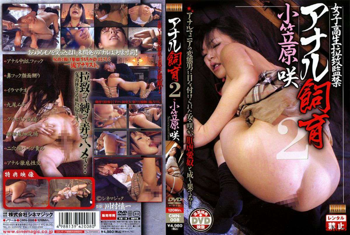 [CMN-008] アナル飼育  2 SM Rape Tied