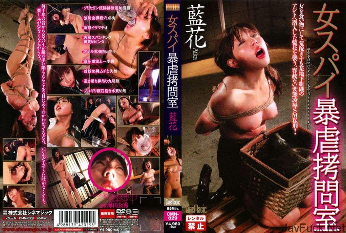 [CMN-029] 女スパイ暴虐拷問室 藍花 Tied 海山公秀 ギャグ・猿轡 2009/04/24