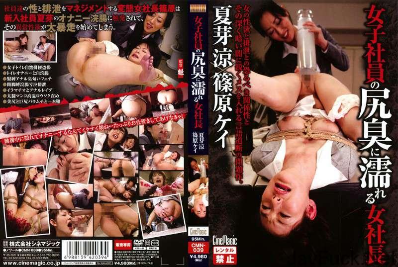 [CMN-039] 女子社員の尻臭に濡れる女社長 SM ノワール シネマジック 縛り 2009/07/01