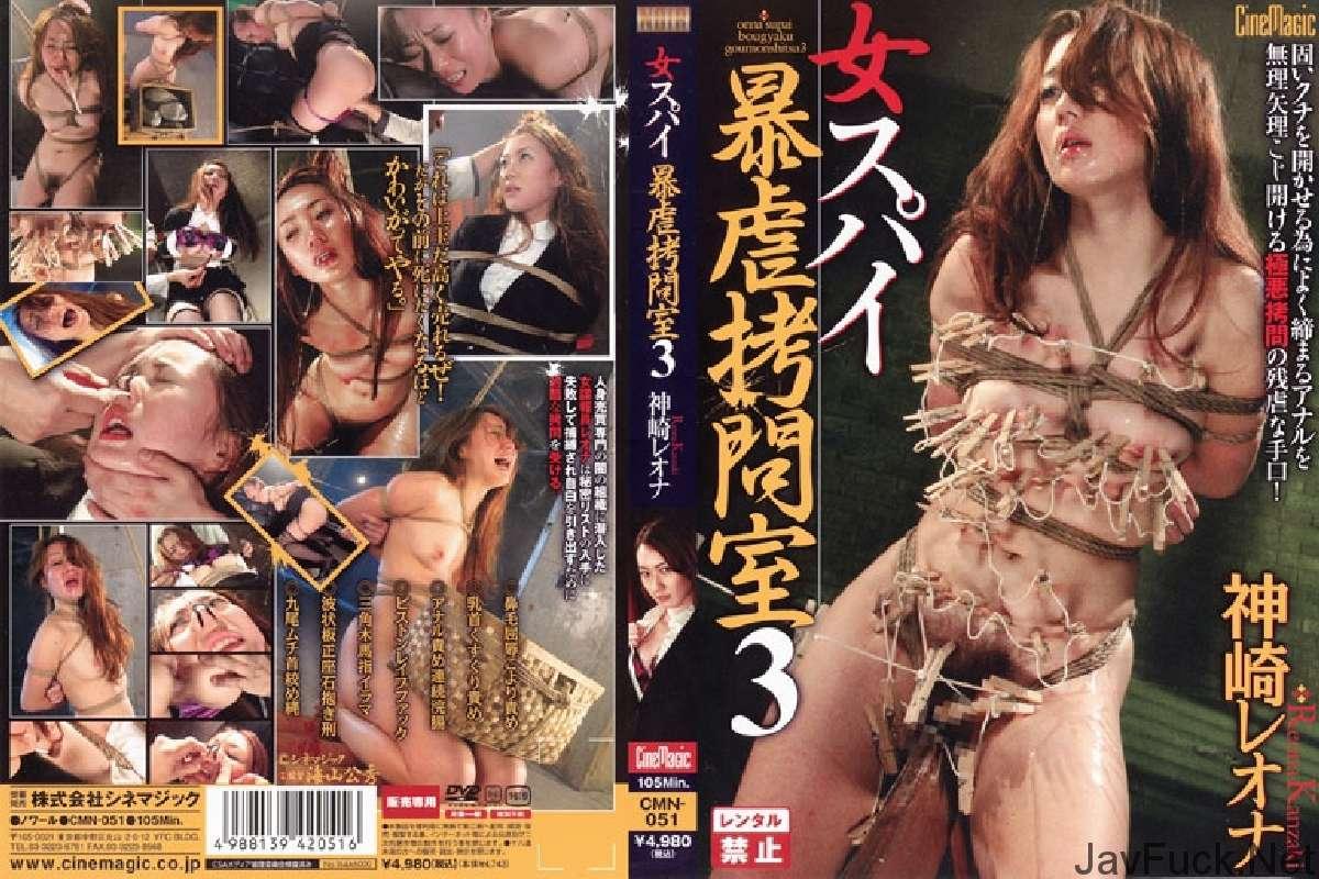 [CMN-051] 女スパイ暴虐拷問室  3 イラマチオ SM Reona Kanzaki