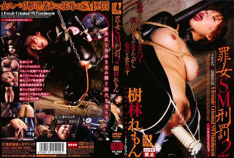 [CMV-002] 罪女SM刑罰  2 アウトレット プレジャーアウトレット 2013/12/23