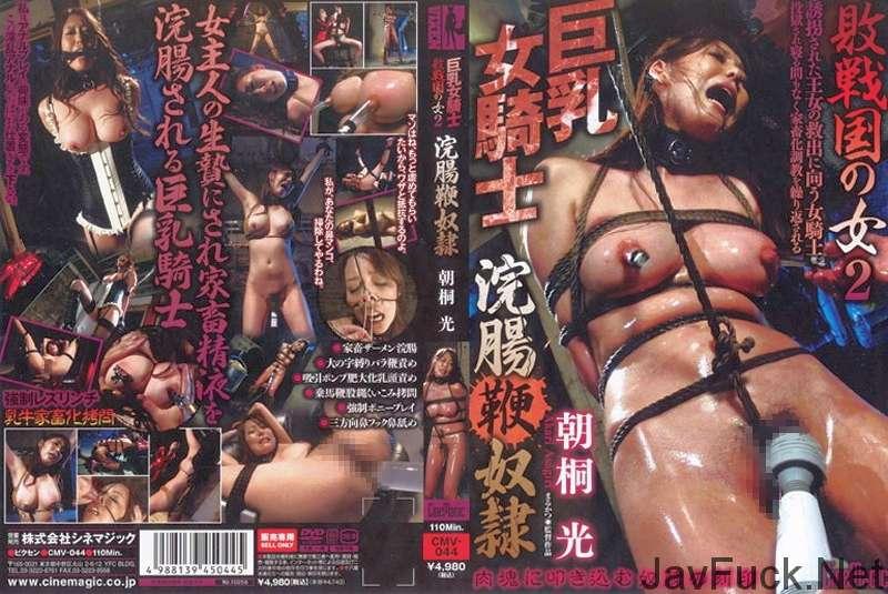 [CMV-044] 敗戦国の女2 巨乳女騎士 浣腸鞭奴隷 朝桐光 縛り Rape 110分 Bondage Lesbian Big Tits Scat