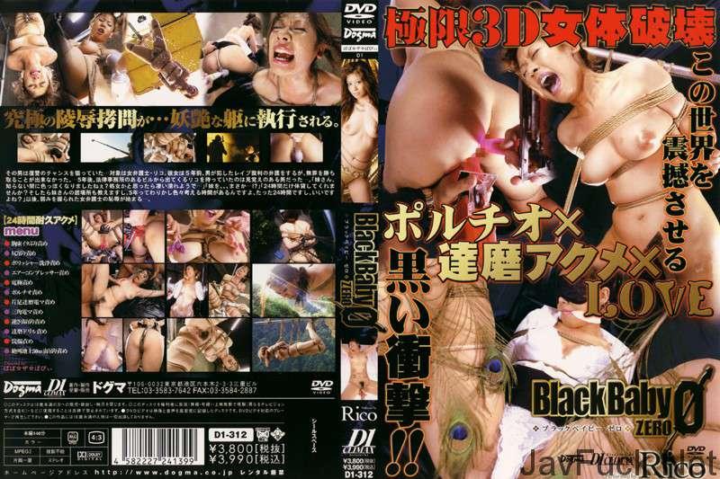 [D1-312] BLACK BABY ZERO 凌辱 SM 縛り Rico ばば★ザ★ばびぃ