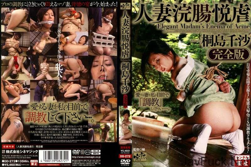 [DD-272] 人妻浣腸悦虐 完全版 桐島千沙 2007/10/01 Defecation SM