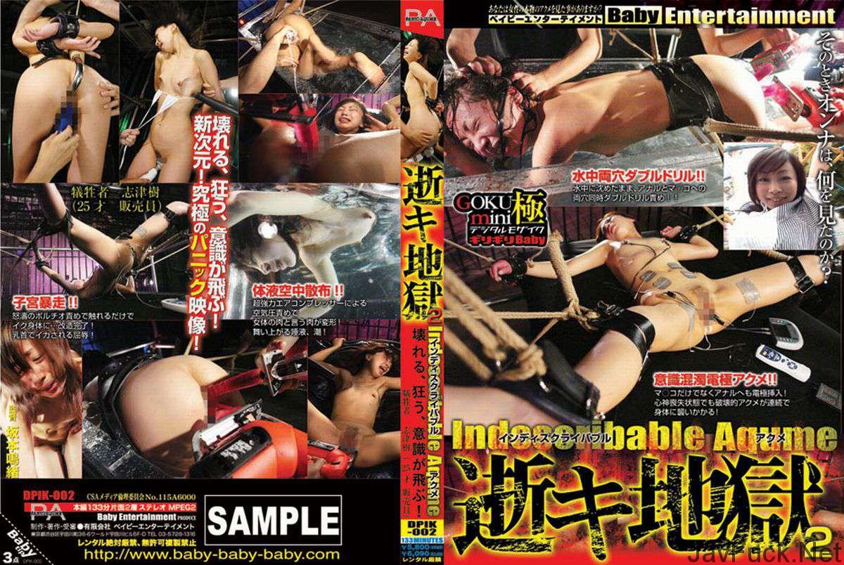 [DPIK-002] 逝キ地獄 2 133分 2007/06/20 Squirting