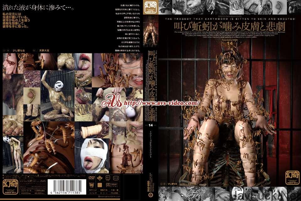 [GEN-014] 叫び蚯蚓が噛み皮膚と悲劇 2007/08/01 Planning