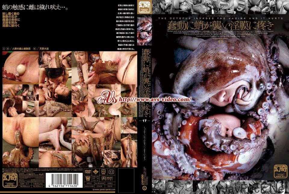 [GEN-017] 蠢動に蛸が襲い淫膜に疼き 2007/11/01 天野大吉 幻奇