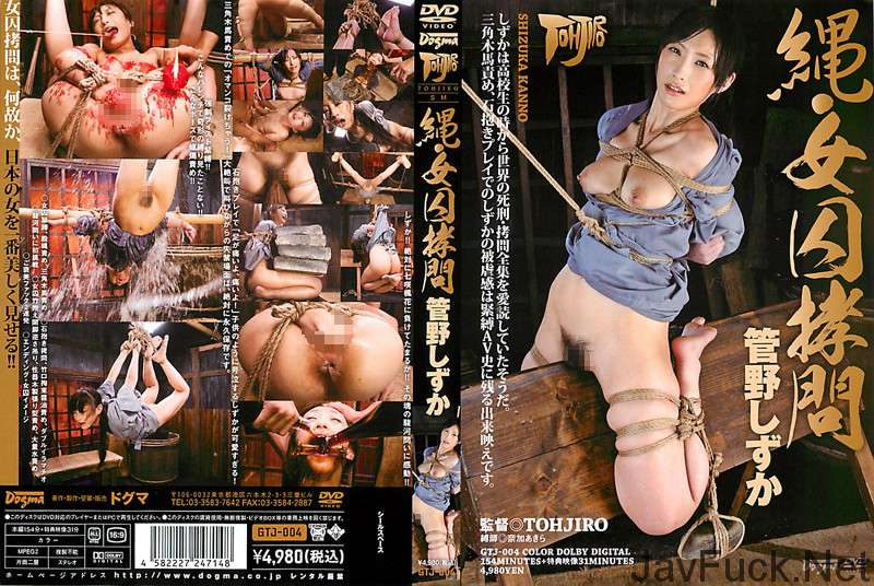 [GTJ-004] 縄・女囚拷問 管野しずか ギャグ・猿轡 2GTJ 縛り Fist