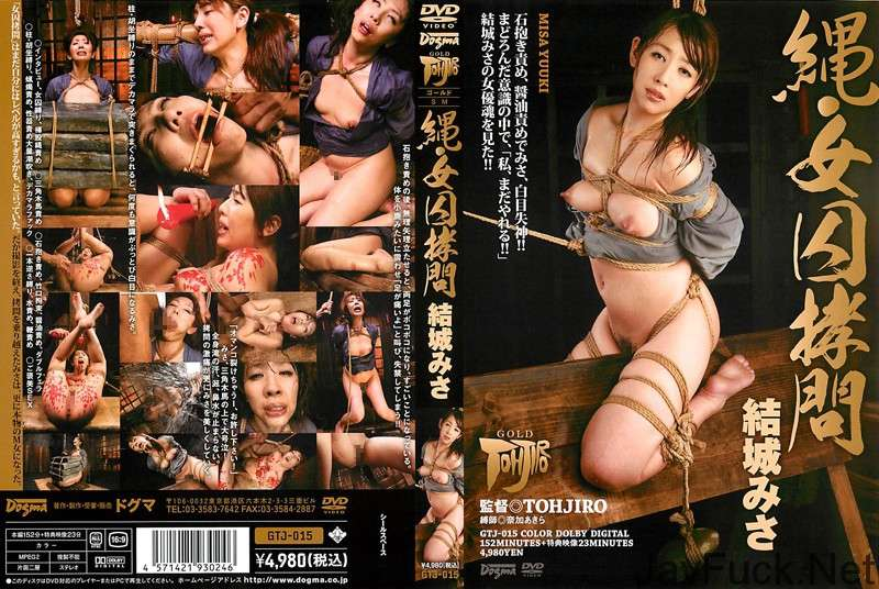 [GTJ-015] 縄・女囚拷問 結城みさ Misa Yuuki ふんどし ゴールドTOHJIROレーベル イラマ