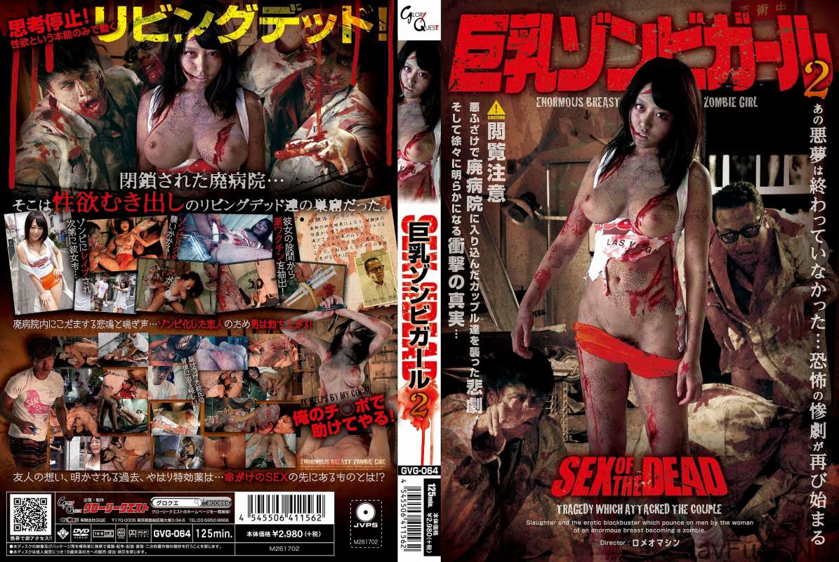 [GVG-064] SEX OF THE DEAD 巨乳ゾンビガール. .. 乱交 その他 2014/11/06 125分 Big Tits