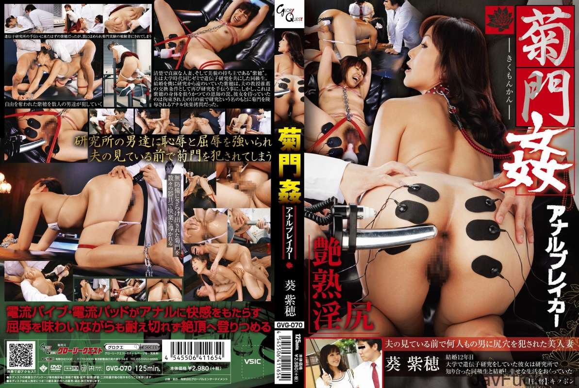 [GVG-070] 菊門姦 葵紫穂 拘束 Married Woman Current 3P Anal