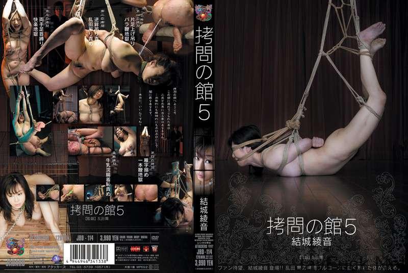 [JBD-114] 拷問の館  5 Rape 女優 90分 Scat 凌辱