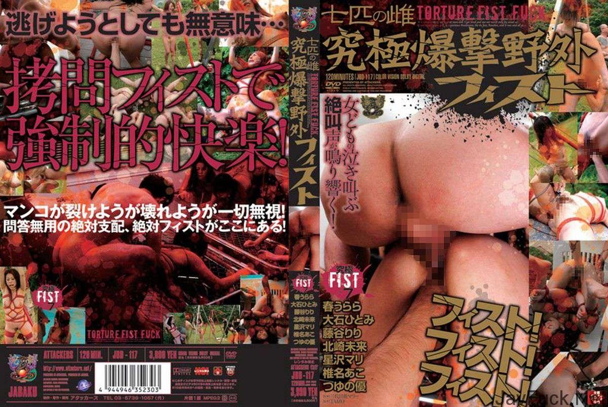 [JBD-117] 七匹の雌 究極爆撃野外フィスト 北崎未来 TAIZO SM Urara Haru 凌辱 Anal 蛇縛 アナル Exposure