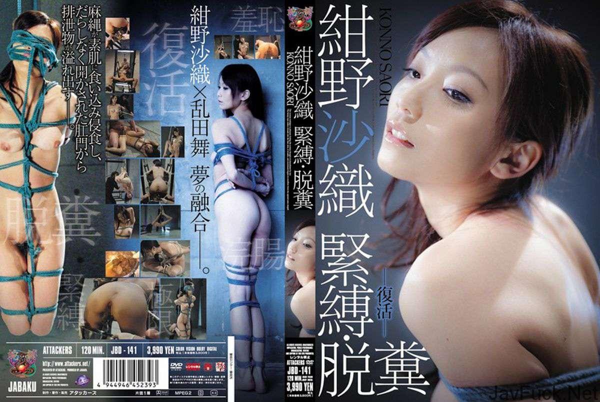 [JBD-141] 紺野沙織 緊縛・脱糞 女優 スカトロ その他SM Scat 2009/11/07