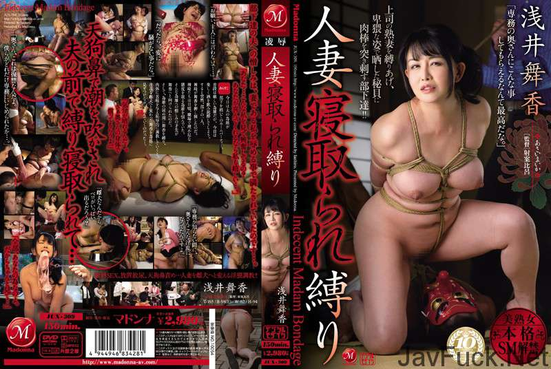 [JUX-309] 人妻寝取られ縛り 浅井舞香 巨乳 Drunk 2014/04/25 Rape 150分 3P SM Torture 泥酔