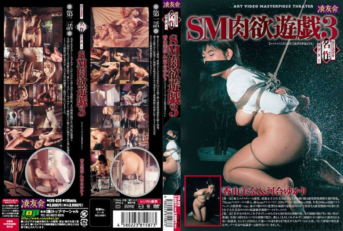 [LYO-029] SM肉欲遊戯  3 浣腸 2009/04/17 その他SM