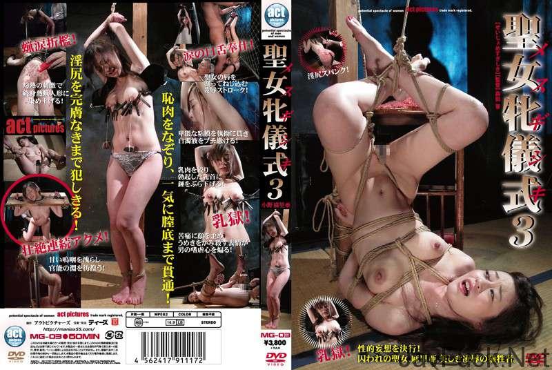 [MG-03] 聖女牝儀式3 小野麻里亜 拘束 ボンデージ Big Tits SM Maria Ono Torture 巨乳