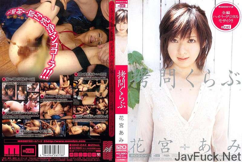 [MIAD-244] 拷問くらぶ 花宮あみ SM 2007/01/01