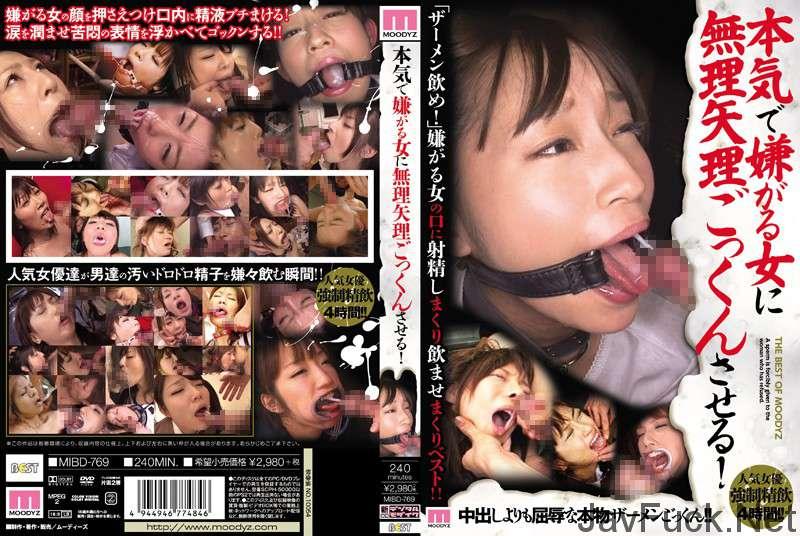 [MIBD-769] 本気で嫌がる女に無理矢理ごっくんさせる! 企画 Cum 2013/11/01