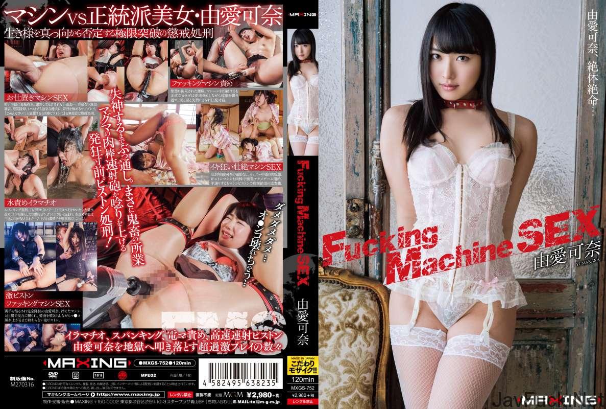 [MXGS-752] Fucking Machine SEX 由愛可奈 イラマ MAXING アクメ MAXING(マキシング) Acme 芸能人 デラ3 Kana Yume