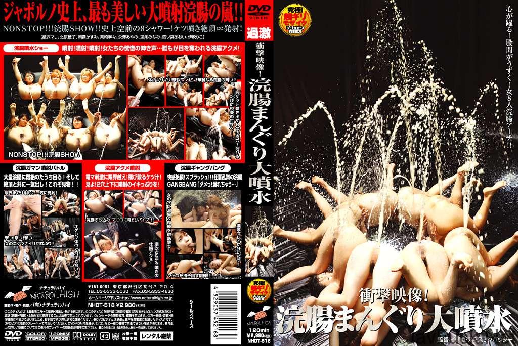 [NHDT-518] 衝撃映像 浣腸まんぐり大噴水 Nene Masaki 蓮条みなみ 企画 Squirting Scat フェチ Minami Renjo