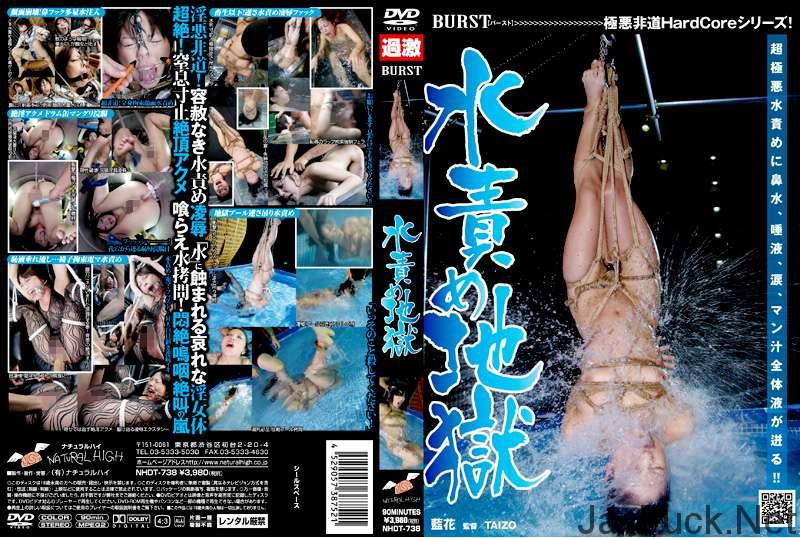 [NHDT-738] 水責め地獄 凌辱 2008/11/26 TAIZO