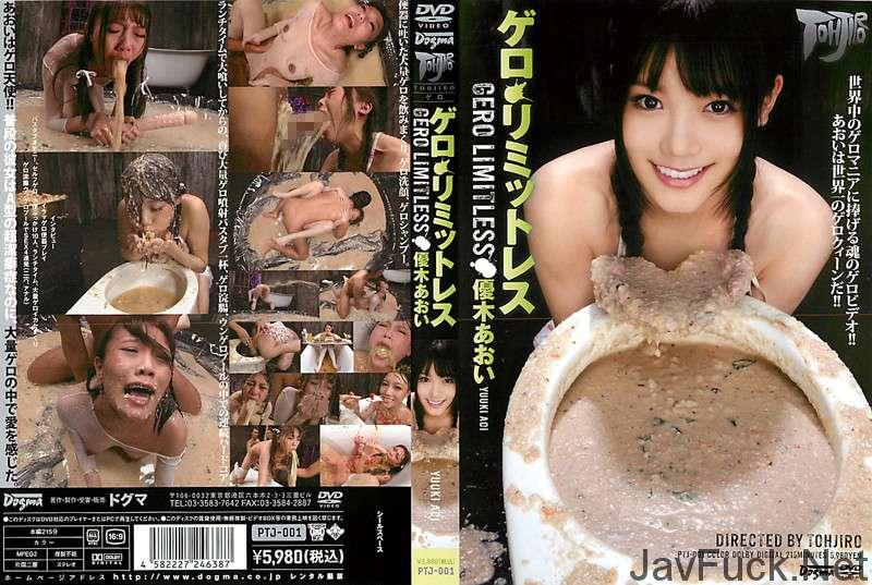 [PTJ-001] ゲロ・リミットレス Scat 2011/12/19 浣腸 優木あおい