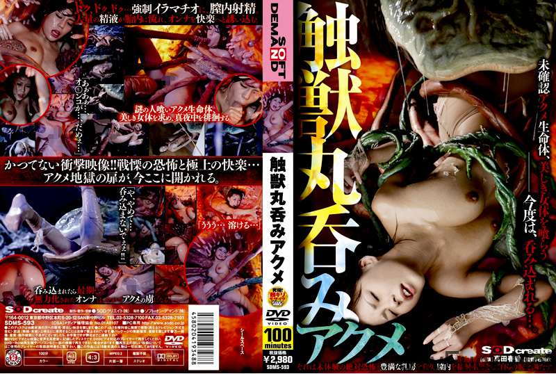 [SDMS-593] 触獣丸呑みアクメ SOD その他凌辱 Rape Other Humiliation 617