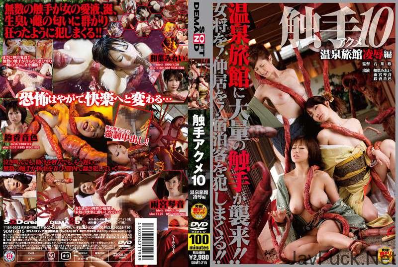 [SDMT-215] 触手アクメ  10 SOD フェチ Planning 凌辱 和葉みれい 輪姦・凌辱 雨宮琴音 Big Tits Torture