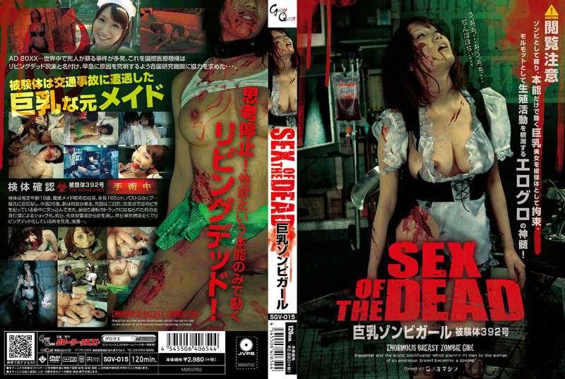 [SGV-015] SEX OF THE DEAD 巨乳ゾンビガール グロ Planning 陵辱 メイド