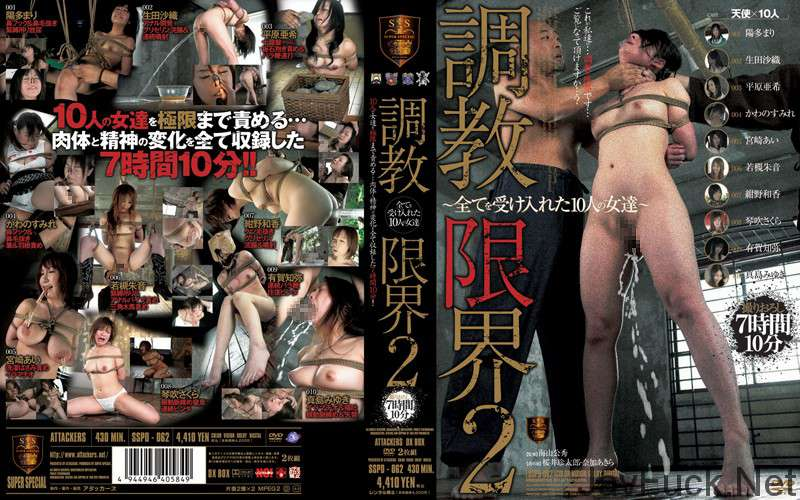 [SSPD-062] 調教限界  2 Irama 生田沙織 若槻朱音 Rape Tied 琴吹さくら 430分 Torture スーパースペシャル