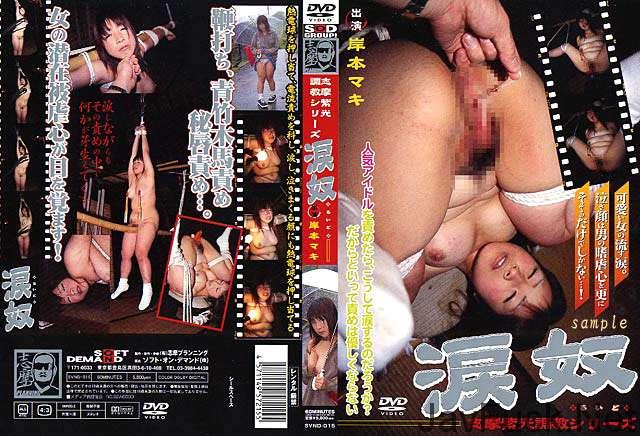 [SVND-015] 涙奴 (るいど)  その他SM 2003/08/03