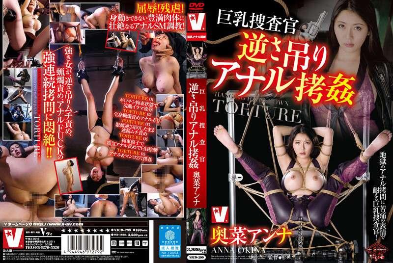[VICD-299] 巨乳捜査官 逆さ吊りアナル拷姦 奥菜アンナ V(ヴィ) Rape SM 調教
