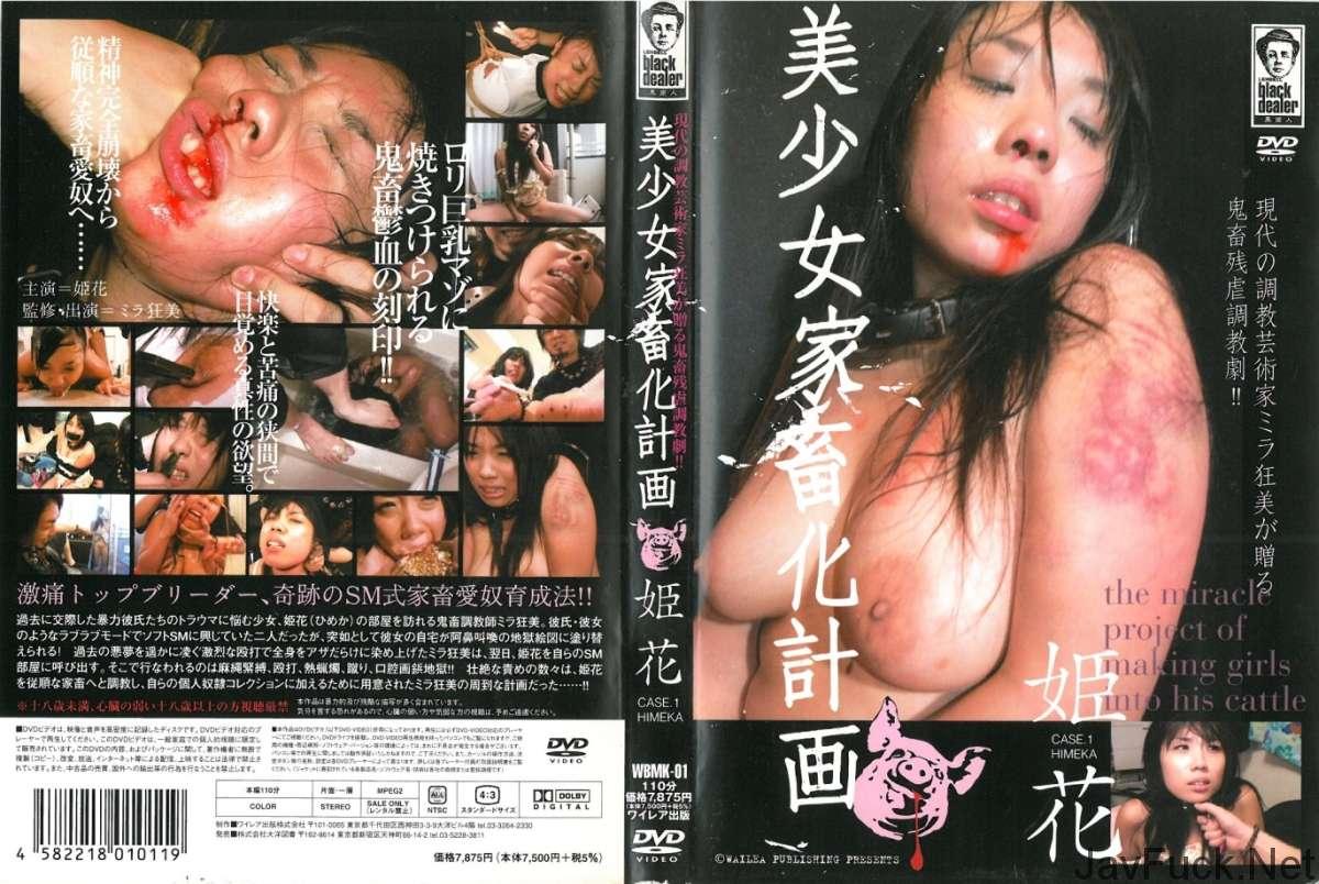 [WBMK-01] 美少女家畜化計画 Other Humiliation SM 凌辱