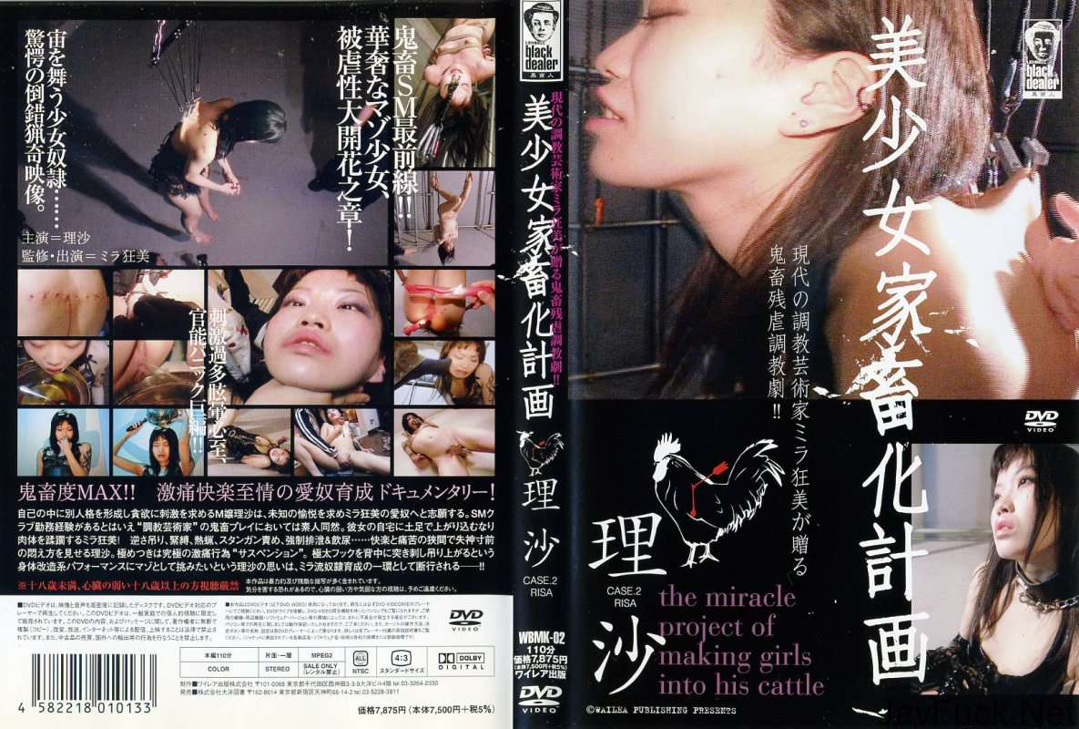 [WBMK-02] 美少女家畜化計画  2 SM 調教 Tied