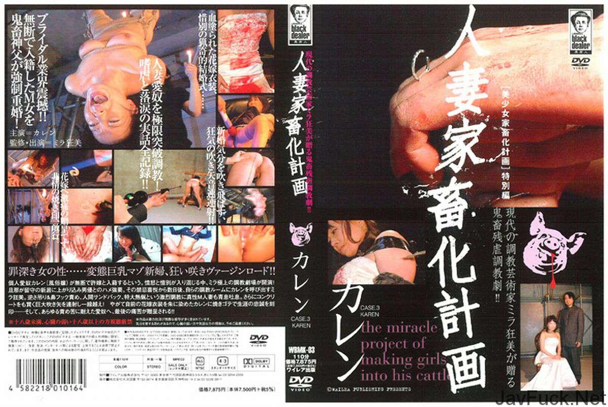 [WBMK-03] 人妻家畜化計画 おっぱい Tied 人妻・熟女 Rape 鼻フック Tits